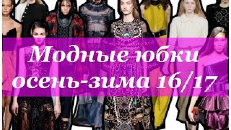 Модные юбки осень-зима 16/17.