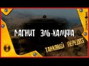 Магнит Эль-Халуфа - Мир танков (WoT - World of tanks)
