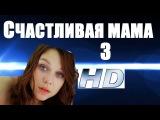 Счастливая мама 3 (2016), русские фильмы, новинки мелодрам 2016