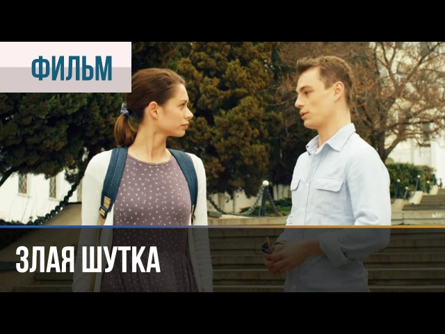 ▶️ Злая шутка Мелодрама Фильмы и сериалы Русские мелодрамы