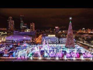 Ледовый Городок Екатеринбург 2017 Открыт!С Новым Годом!