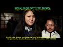 KOREAN MUSIC PARTY 2017 ТАРАЗДА 29 сәуір сағат 16 00 де Казыбек би көшесі 150 KAZ 2