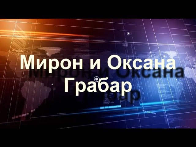 Мирон и Оксана Грабар [интервью]. Трейлер.