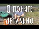 О поняге детально / Тайга моя заветная / 20.03.2019