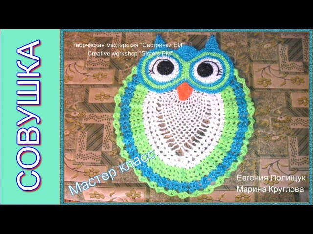 Мастер класс коврик для ванной Совушка часть 1 DIY bath mat Owl Part 1