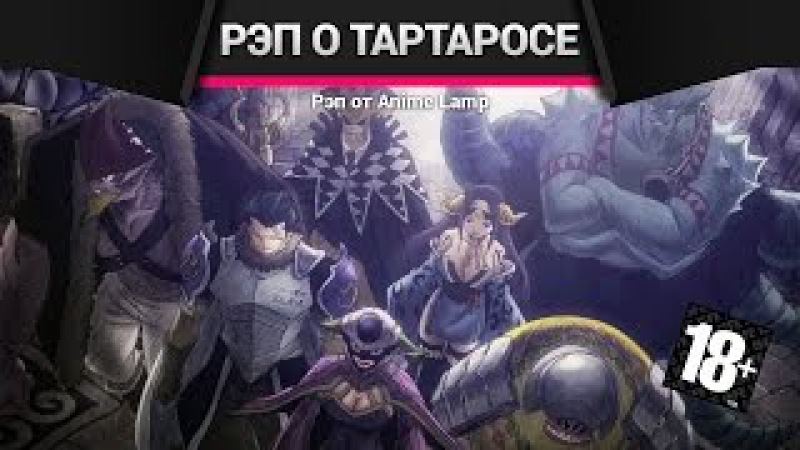[SONG/Песня] Аниме-Рэп про Тартарос - Fairy Tail [18]