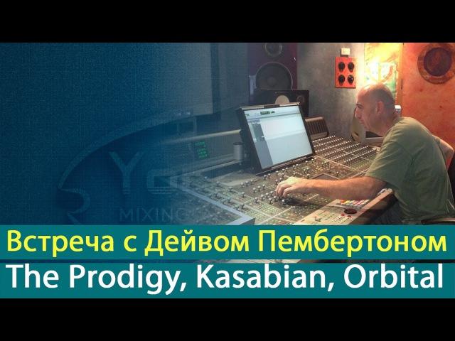 Встреча с Дейвом Пембертоном (Dave Pemberton) - The Prodigy, Kasabian, Orbital [Yorshoff Mix]