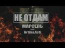 Марсель feat Artik Asti Не отдам Премьера клипа 2016