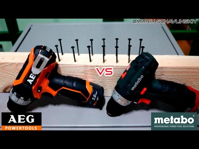 Какой шуруповерт выбрать Metabo AEG PowerMaxx BS BS12C2 Сравнительный тест обзор