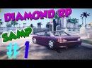 Играем на DiamondRP 1 день