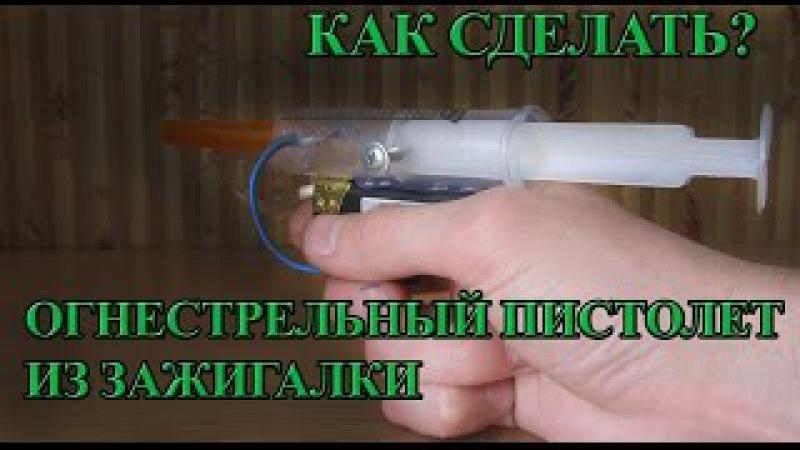 Как сделать мини огнестрельный пистолет из зажигалки?