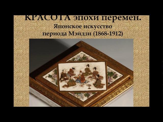 Красота эпохи перемен японское искусство периода Мэйдзи. Лекция Анны Егоровой