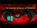 Гнул бримстоун, гнул Ultra Greed`а | The binding of Isaac Afterbirth | 1