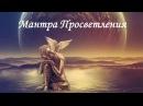 ॐ Мантра Просветления ॐ Счастливый путь