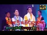 NEW TIBETAN SONG 2016 SEMKYI CHOEYANG BY SHERTEN, LUMO TSO, LHAKYI &amp  LOSAL 4K