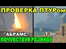 АБРАМС ПРОТИВ Т-90 СРАВНЕНИЕ В БОЮ видео сирия сегодня последние новости танки сша россии tow