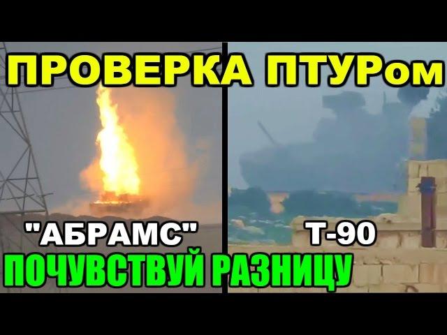 АБРАМС ПРОТИВ Т-90: СРАВНЕНИЕ В БОЮ | видео сирия сегодня последние новости танки сша россии tow