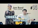 LOBODA - Твои глаза Jam Band cover (Live)