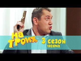 Сериал комедия На троих: 12 серия 3 сезон   Дизель студио новинки 2017