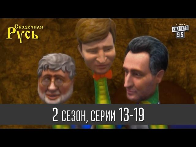 Мультфильм Сказочная Русь 2 - все серии подряд | 13 - 19 серии (второй сезон) мульт с ...