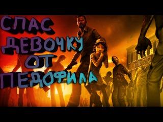 THE WALKING DEAD ! Лучшая игра про зомби ?! Или лучший фильм про зомби ?!
