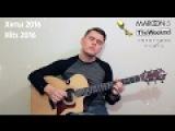 20 популярных песен 2016 года на гитаре за 9 минут (Попурри, Лучшие Хиты ТОП 2016, Top Hits, ...