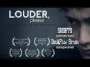Короткометражка «Громче, пожалуйста» Озвучка DeeAFilm
