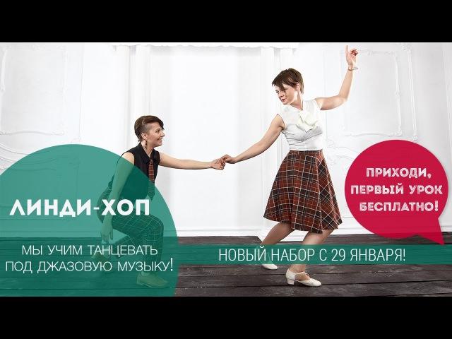 [Lindy-Hop Demo «Basie Swing»] Katerina Semakova Tatyana Agisheva | dance school «Shtrih-kot»