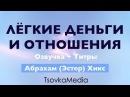 ЛЁГКИЕ ДЕНЬГИ И ОТНОШЕНИЯ ~ Абрахам (Эстер) Хикс   Озвучка Титры   TsovkaMedia