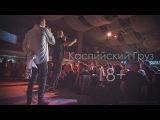 Каспийский Груз - 18+ (live) Rigos &amp Slim