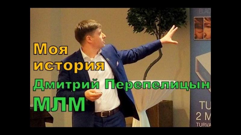 Jeunesse Global через интернет на автопилоте. Дмитрий Перепелицын. Моя история в МЛМ. Jeun...