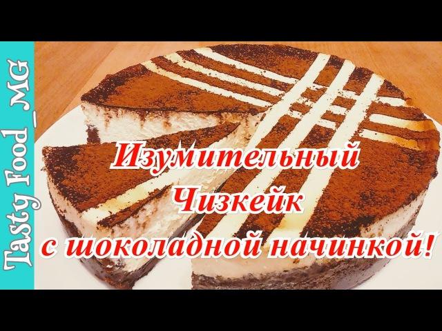 ✧ ЧИЗКЕЙК С ШОКОЛАДНОЙ НАЧИНКОЙ ✧ Cheesecake With Chocolate Filling ✧ Марьяна