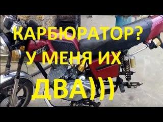 Переделка На два карбюратора ИЖ Юпитер Тюнинг мотоцикла