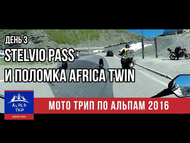 Мото Трип по Альпам - День 3 - Stelvio Pass и поломка Africa Twin - Alpen Trip 2016