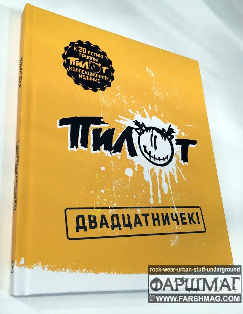 Книга группы Пилот ДВАДЦАТНИЧЕК доступна для предзаказа