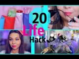 20 лучших секретов ЛайфХаков которые упростят жизньLife HACKS