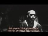 Jamal - Fades Em All перевод. (rus sub)