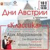 Челябинская Филармония