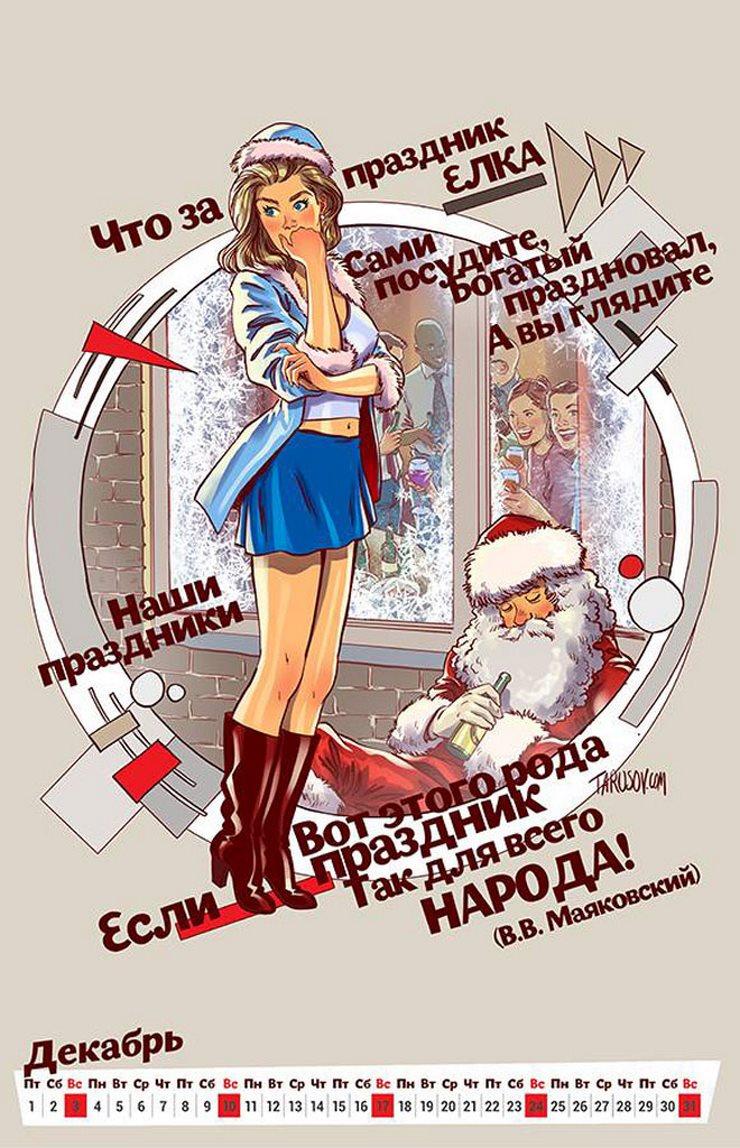 RtoNhp4kkP0 - Календарь в честь 100-летия революции