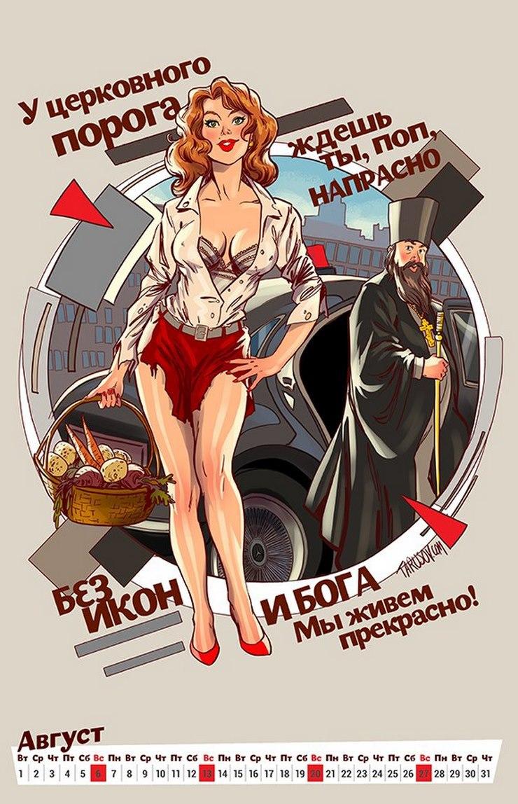 1HHHZkrpRVU - Календарь в честь 100-летия революции