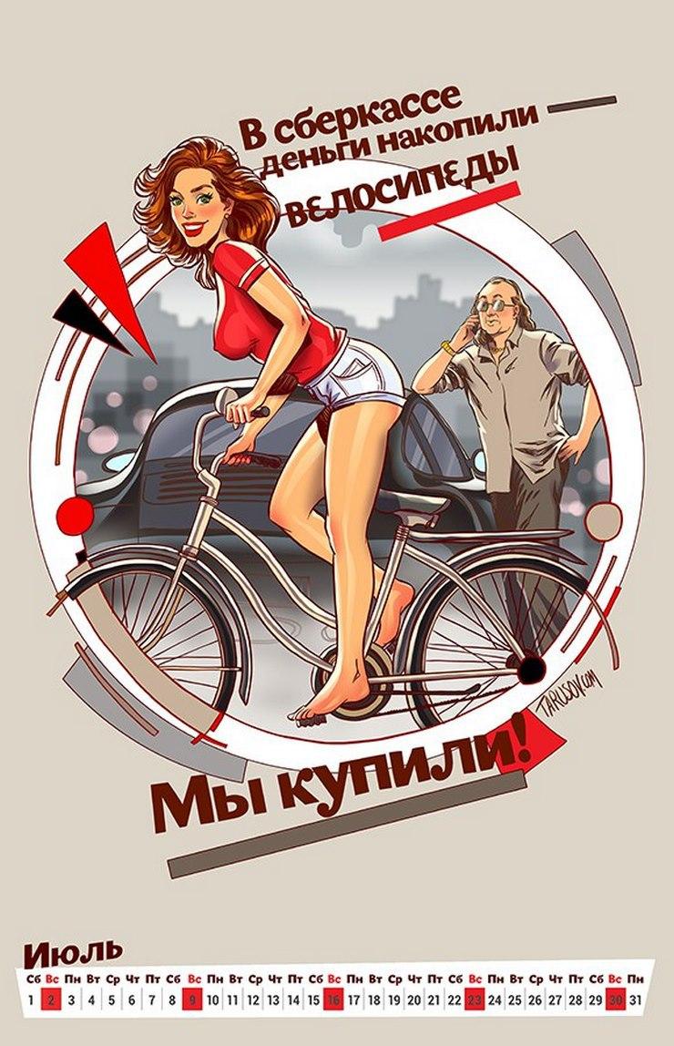 AAb4L4FZDXw - Календарь в честь 100-летия революции