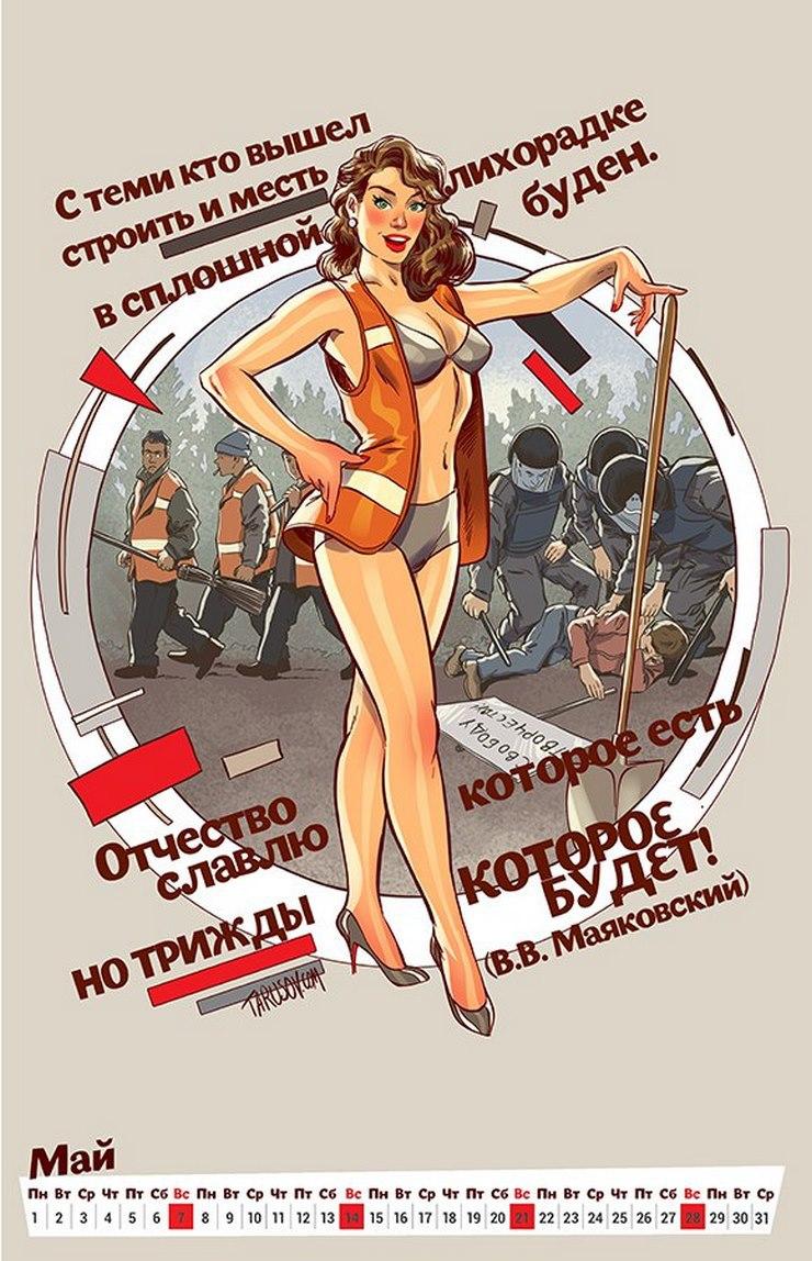 DhRSGrttO3s - Календарь в честь 100-летия революции