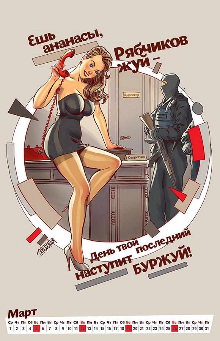 TAC3 N9bRDs - Календарь в честь 100-летия революции
