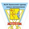 Уральский турнир юных математиков