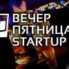 Вечер. Пятница. StartUp | Начни с нами!