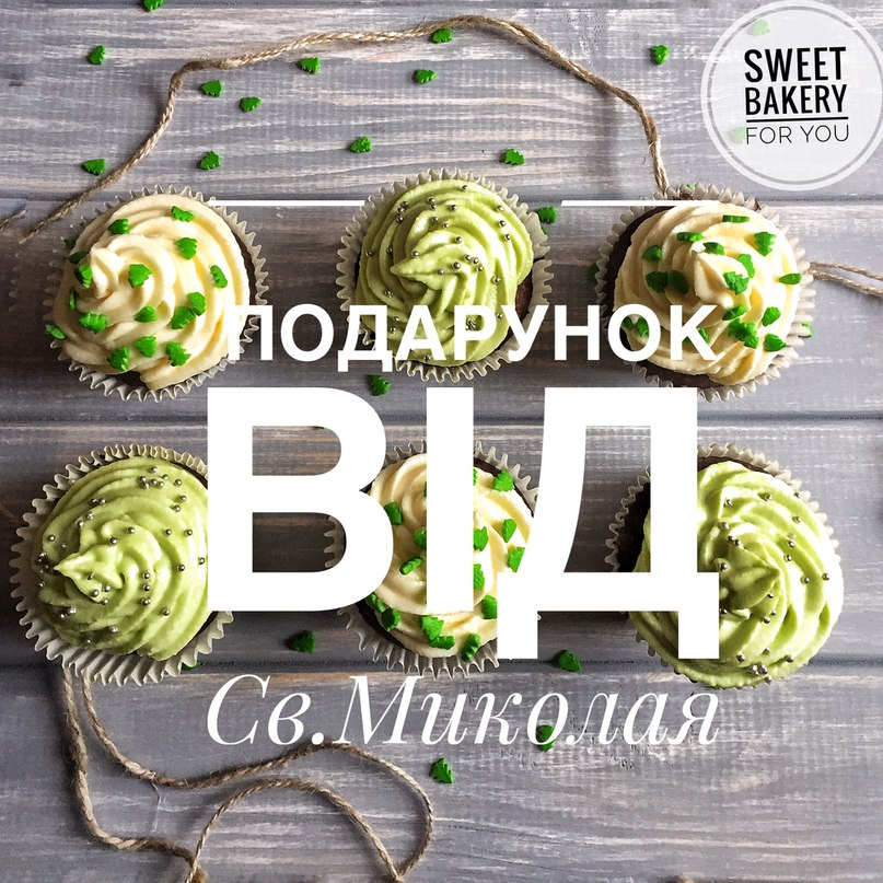 Sweet Bakery | Тернополь