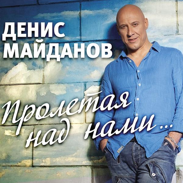 Денис майданов будем жить старина скачать mp3