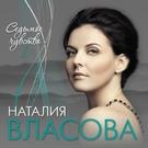 """Наталия Власова - Я бы пела тебе (альбом """"Седьмое чувство 1"""")"""