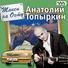 Топыркин Анатолий - Неправильный блюз