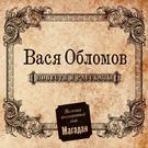 Вася Обламов뼉 - Еду в Магадан